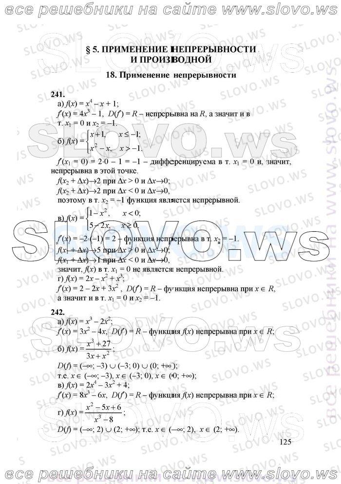 Гдз мордкович 11 класс профильный уровень 2001