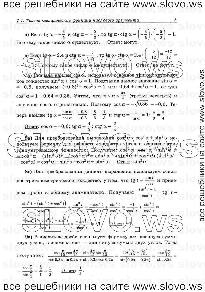 Решебники по тригонометрическими функциями
