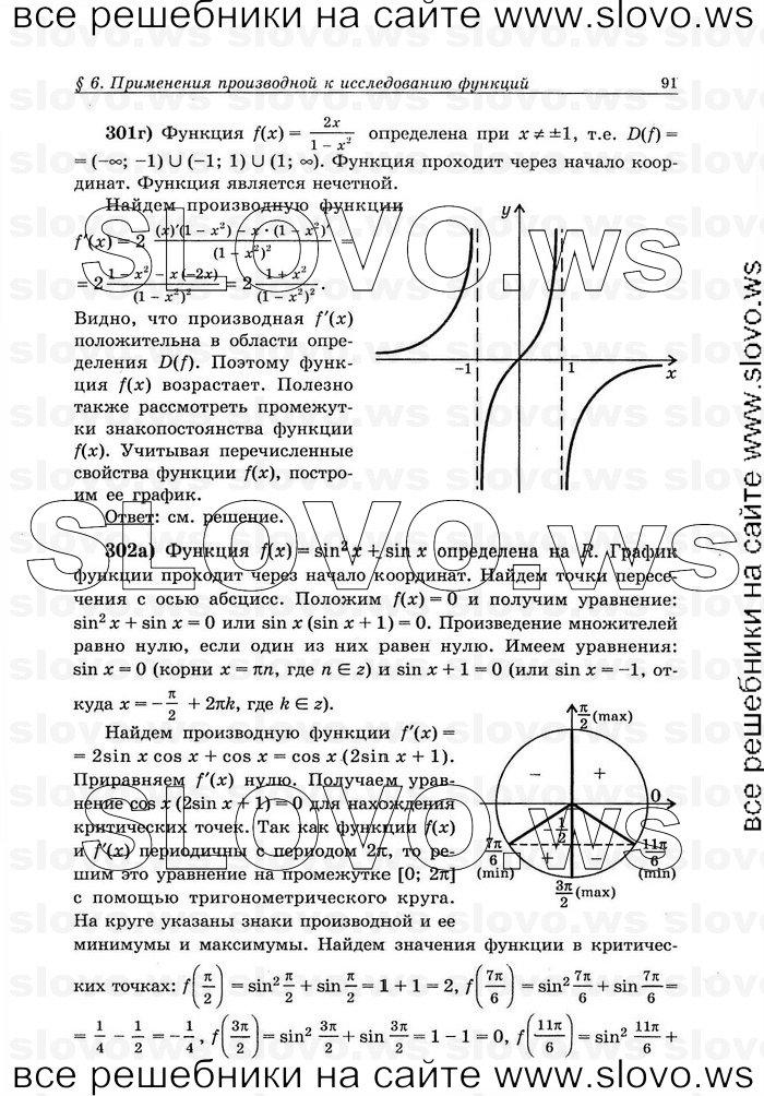гдз анализа алгебра начала колмогорова