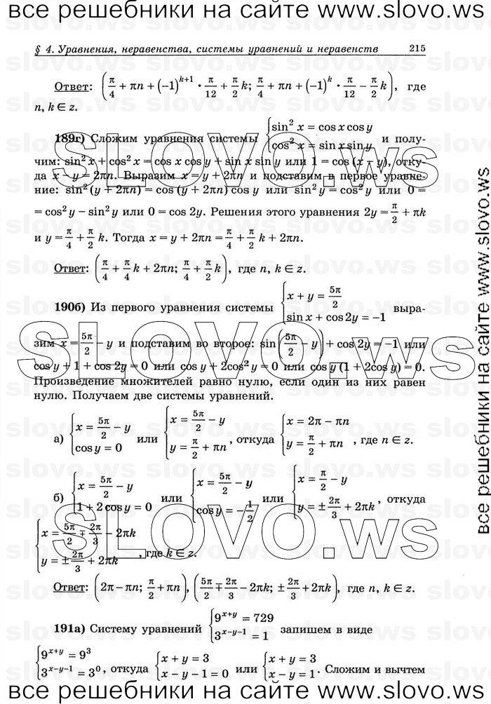 уравнения решебник систем