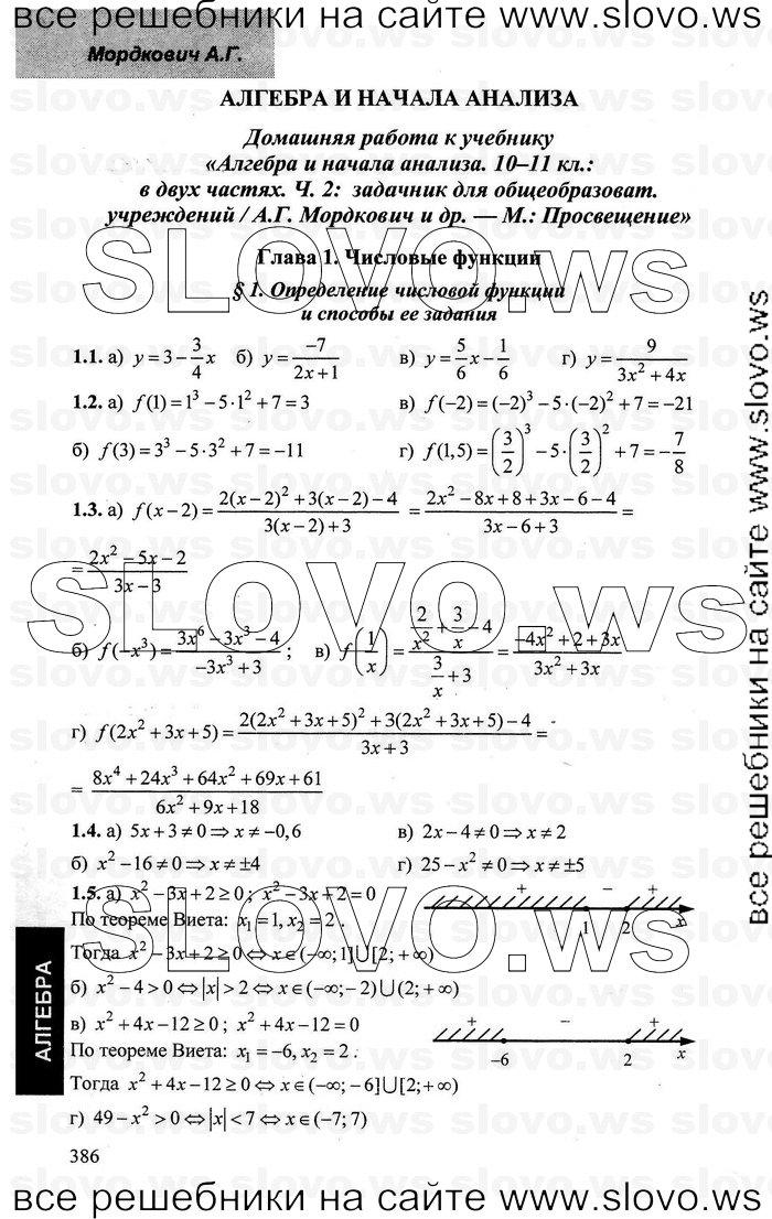 Скачать решебник по алгебра 10 мордковичу класс