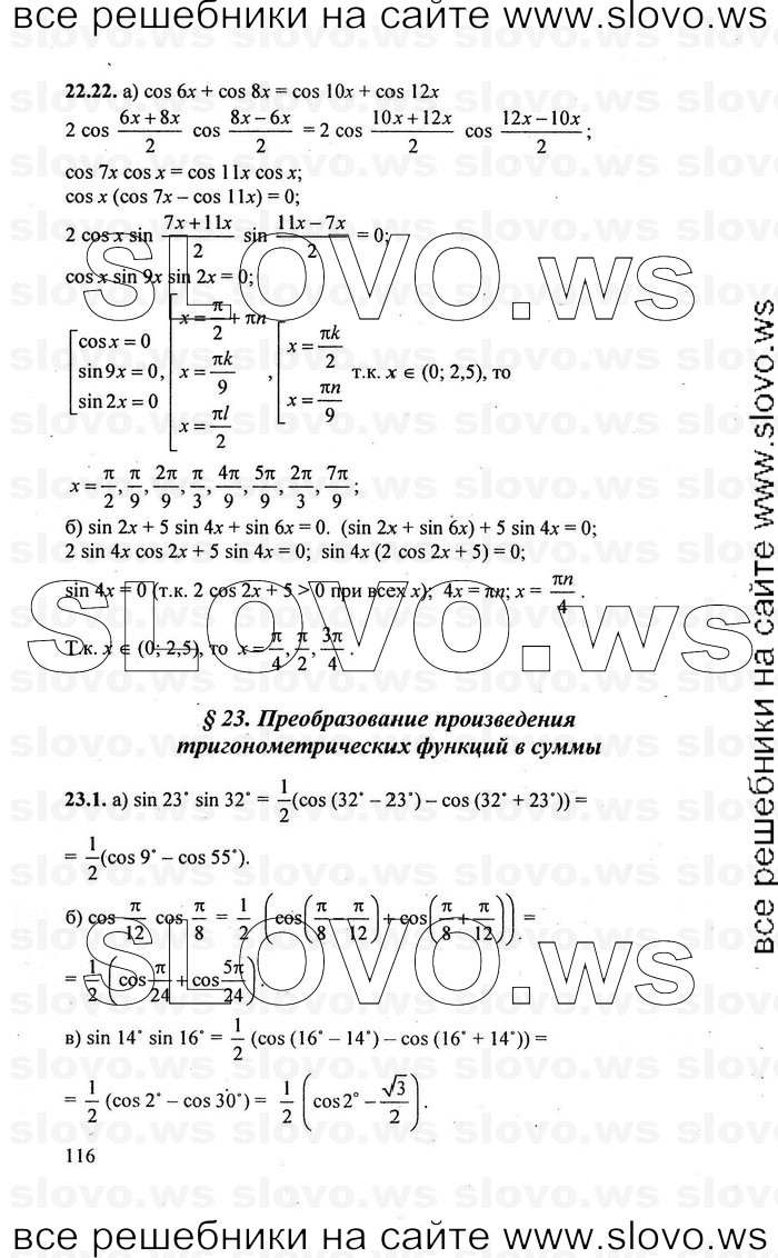 Скачать и без регистрации решебник 11 алгебра