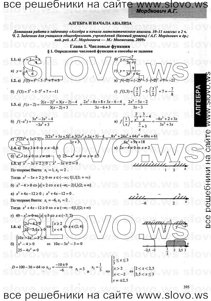 Решебник К Алгебра И Начала Анализа 10 Мерзляк