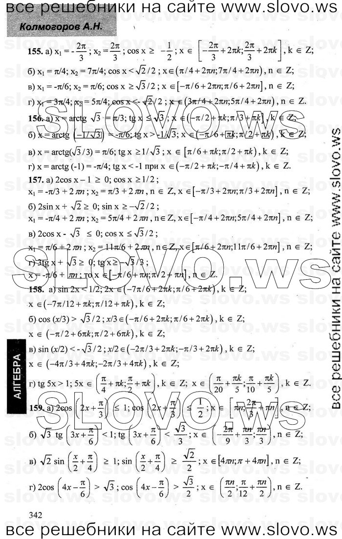 Класс найти 11 решебник