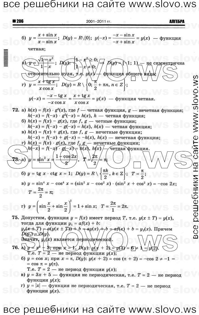 начало 2003г учебник решебник анализа и алгебра по