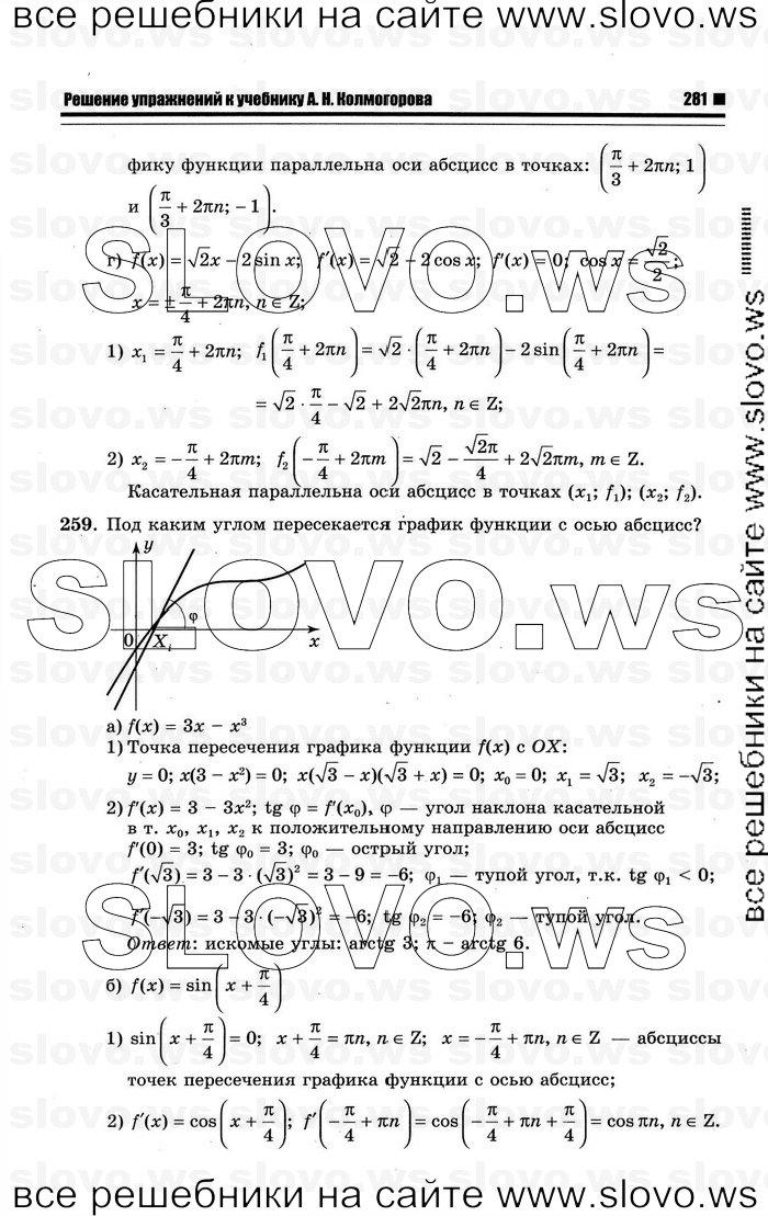 Анализа гдз1987 9-10 колмогоров начала алгебра ответы и найти где