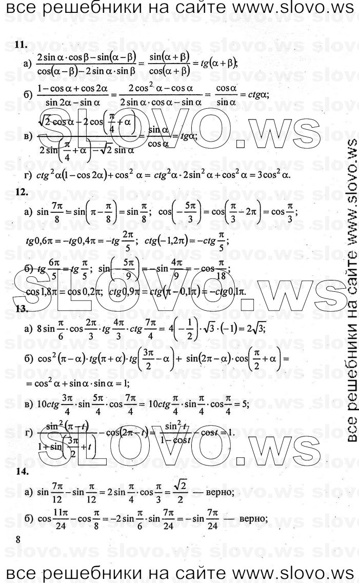 алгебра решебник регистрации скачать 11 без и