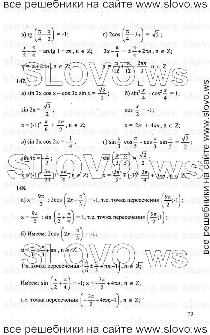 решебник задач абрамова с