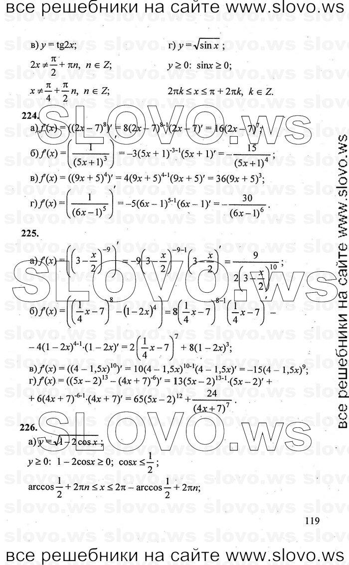 анализа 11 10 кл алгебра гдз колмогорова начала