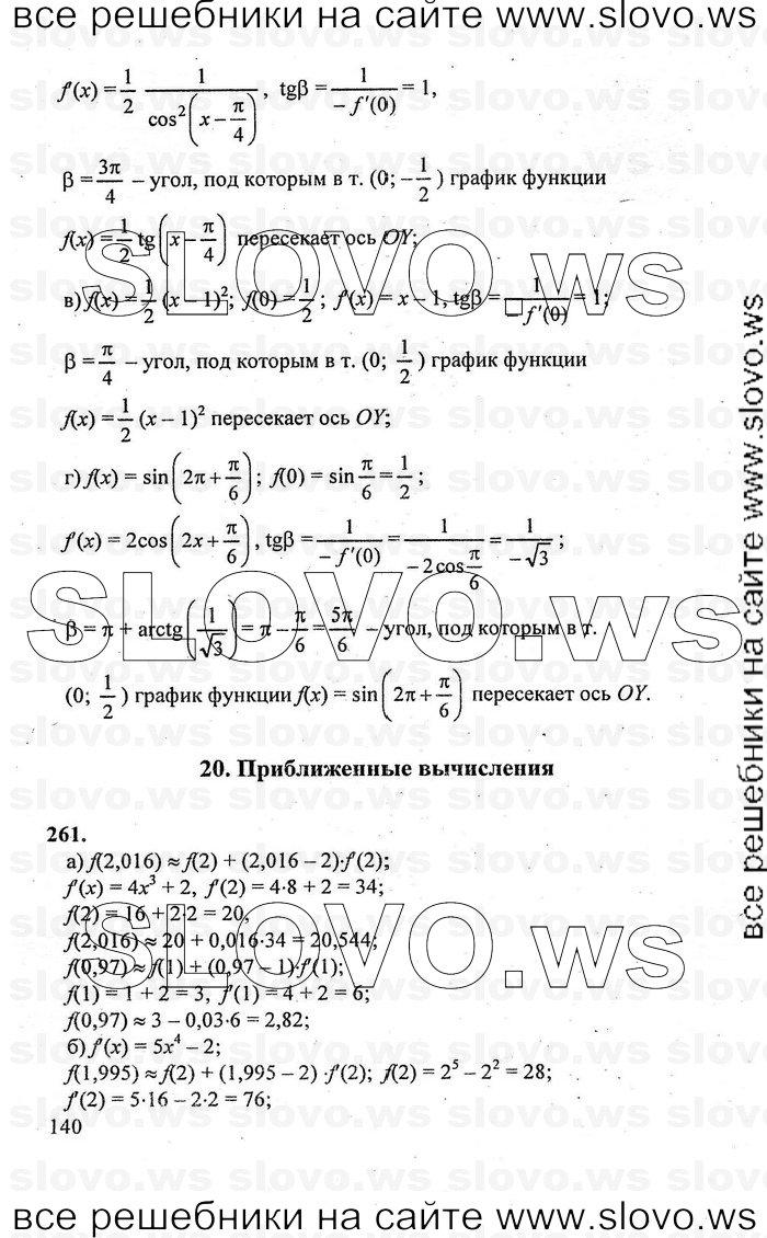гдз колмогорова начала алгебра анализа