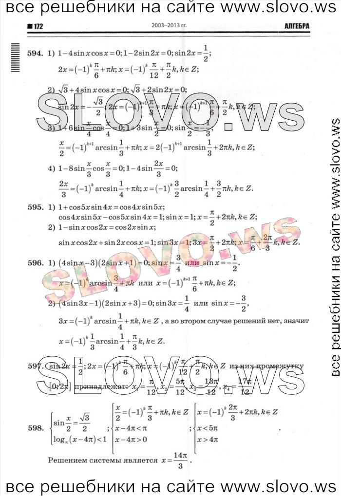 Сайт решебник алгебры