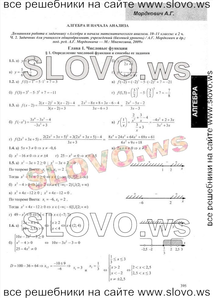 Решебник 1 курс математики