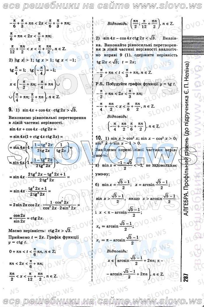 Гдз Алгебра 9 Класс Мордкович Профильный Уровень Часть 2