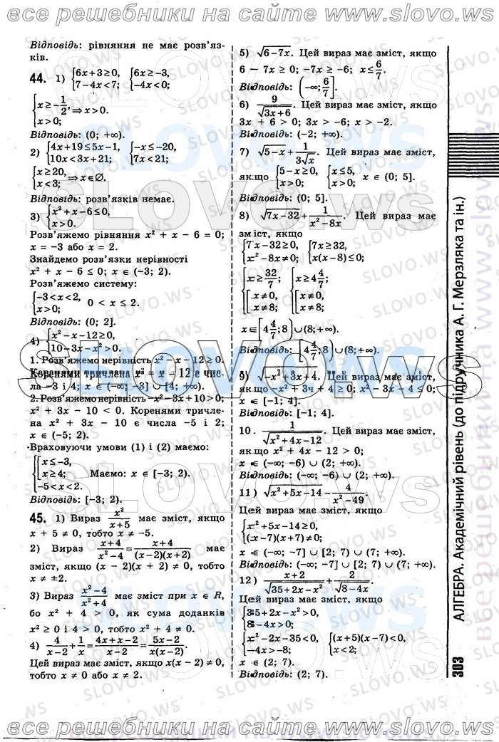 решебник алгебра 9 класс якир