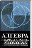 Решебник (ГДЗ) для Алгебра и начала анализа, 11 класс (Шестаков С.