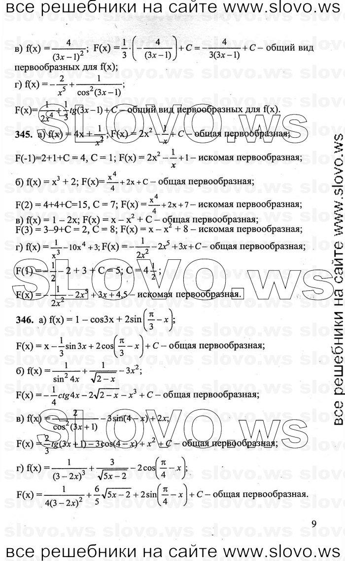 Анализа 9-10 колмогоров и класс начала 1987 решебник алгебра