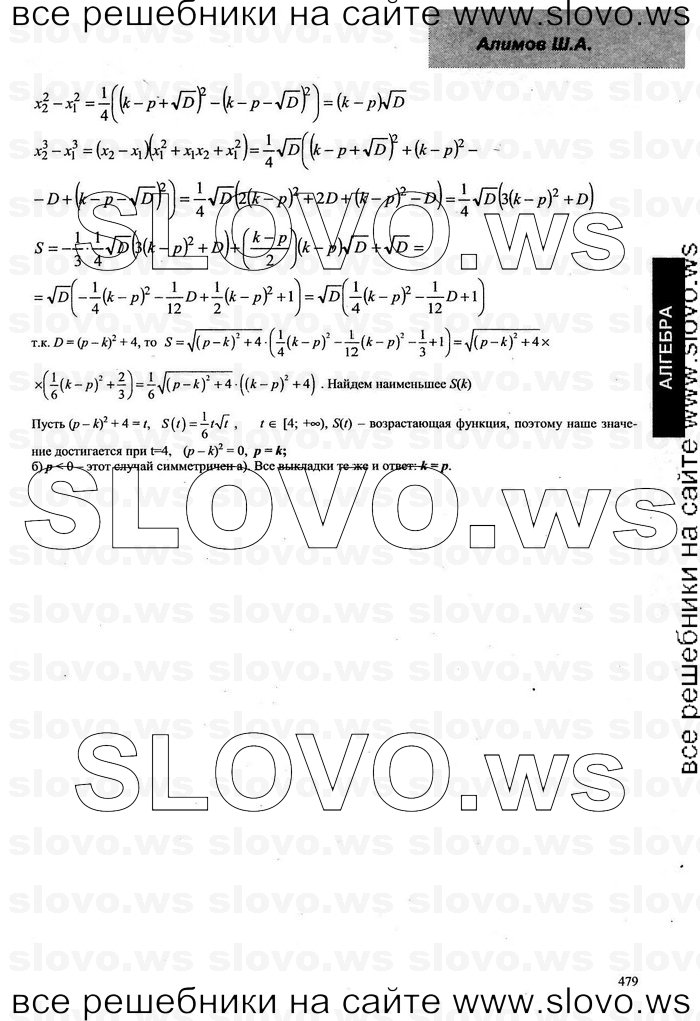 Решебник по контрольным работам по алгебре 8 класс алимов