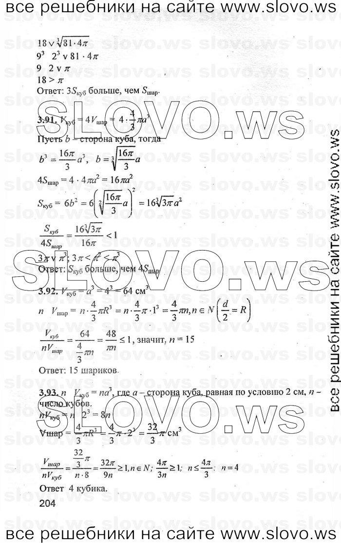 Алгебре 2018 класс дорофеев 8 по гдз до