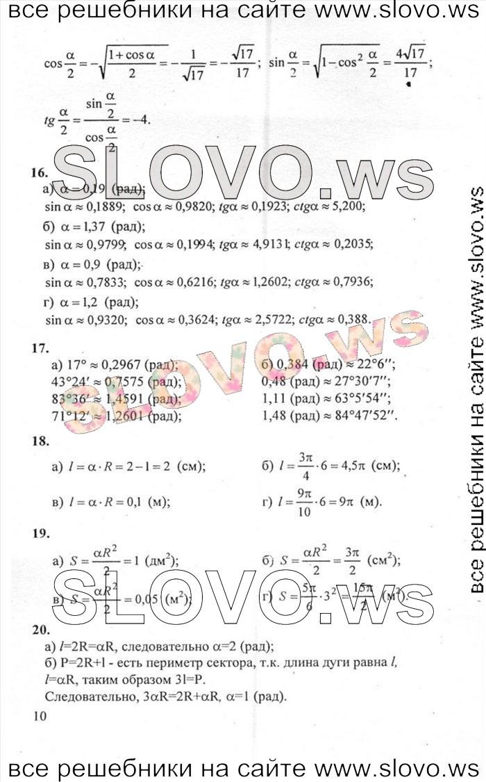 Решебник 10-11 Классы За 2000г