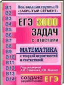 Математика егэ 3000 задач ященко решение урок четырехугольники решение задач