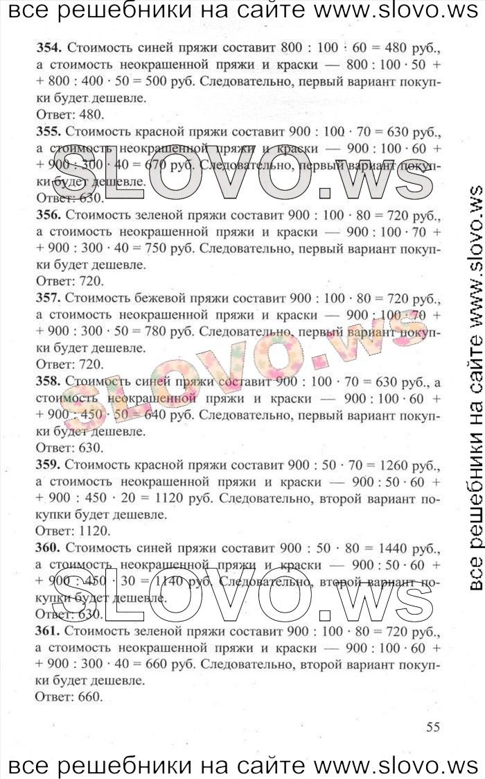Гдз Гиа 3000 Задач Семенова Ященко Решение