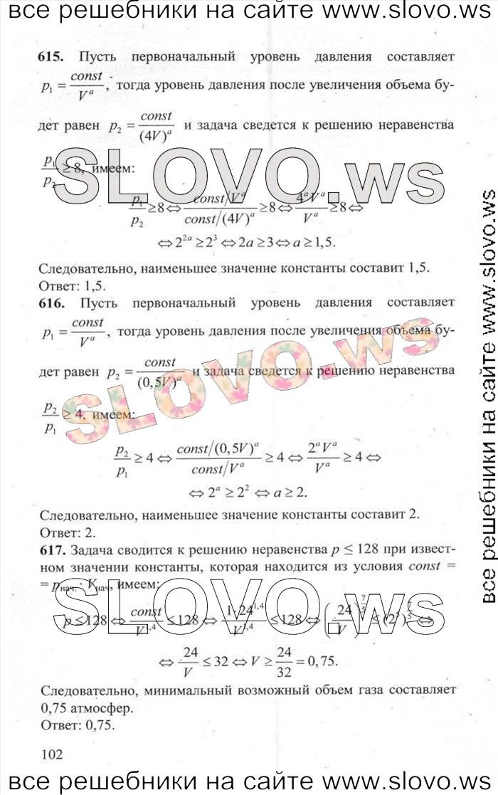 Решебник Для Гиа 3000 Задач Семенова Ященко