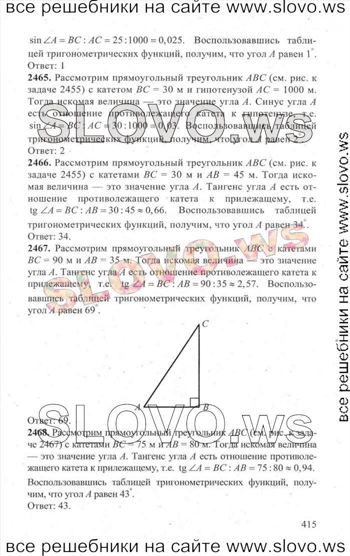 Ященко 3000 задач гдз № онлайн семенова 770 гиа
