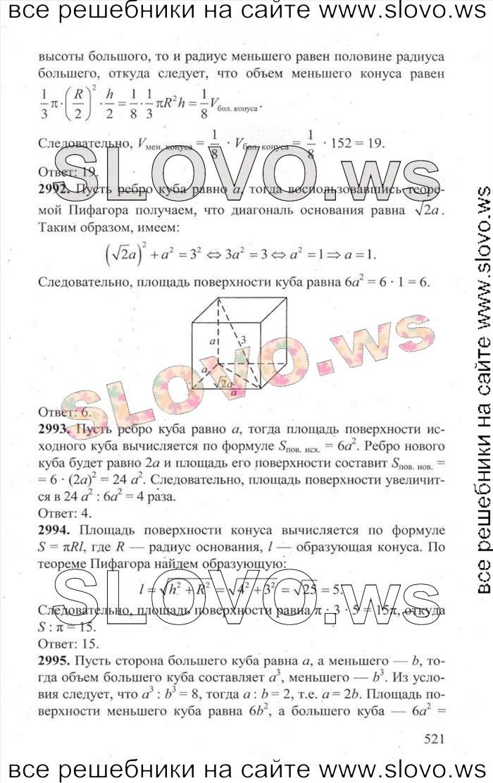 Гдз Гиа 3000 Задач Семенова Ященко Онлайн № 770