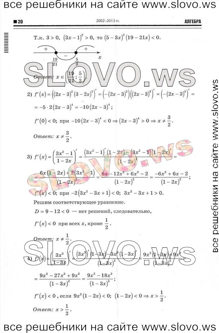 решебник алгебры сайт