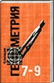 1997; Геометрия 7-9 класс,