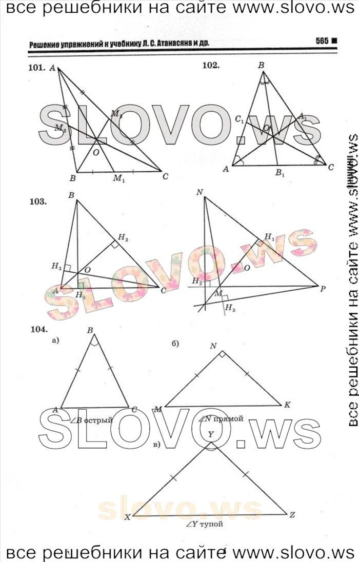 Решебник Геометрия 10 Просвещение