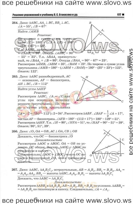 рабинович готовые 7-9 гдз геометрии чертежи по