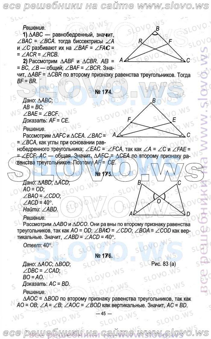 Дидактические Материалы По Геометрии Шлыков Решебник