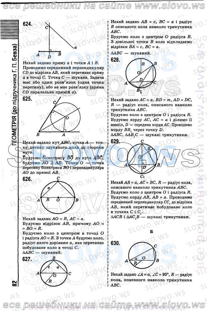 Мастер класс по геометрии 7 класс