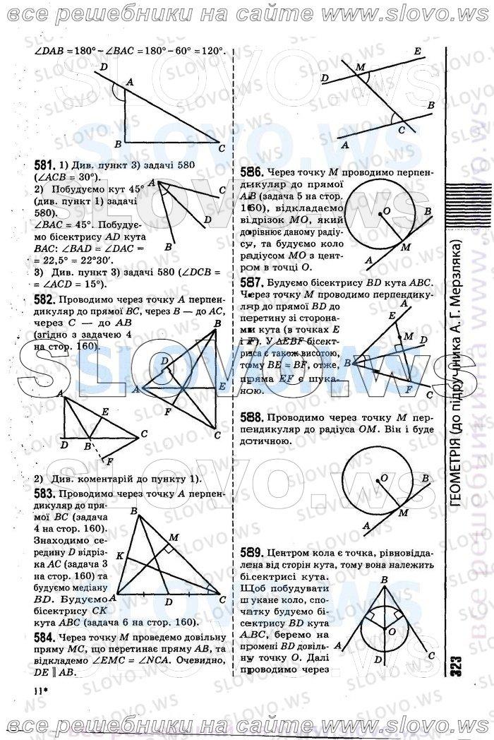 Гдз 6 Клас Математика Мерзляка Готові Домашні Завдання