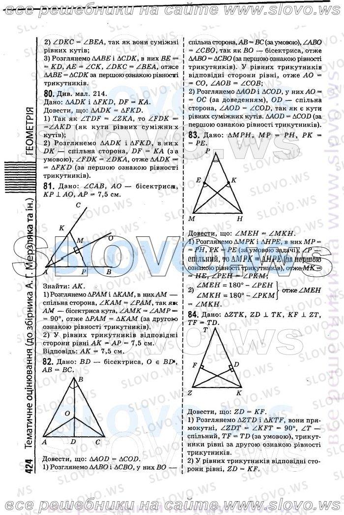 геометрия 7 9 гдз решебник