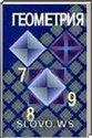 Геометрия, 7-9 класс (8 класс) (Л.С. Атанасян и др.) 2001