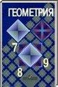 Геометрия, 7-9 класс [8 класс] (Л.С. Атанасян) 2001-2013