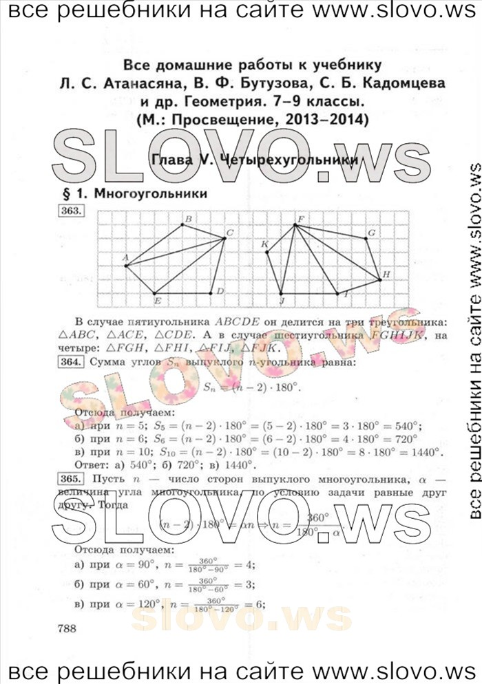 Гдз геометрия 8 класс атанасян 2015 год