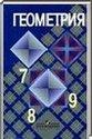 Геометрия, 7-9 класс [8 класс] (Л.С. Атанасян) 2012