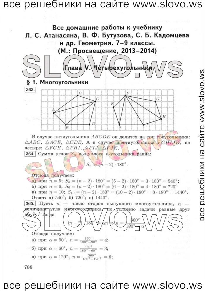 Гдз по геометрии 8 класс атанасян spishe
