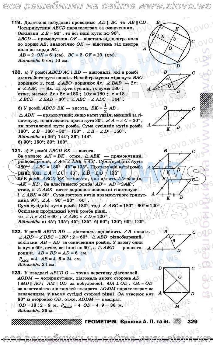 Гдз ершов геометрия 10 класс самостоятельные и контрольные работы гдз