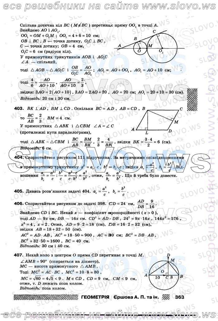 Решебник к Сборнику Алгебра Геометрия Ершова I