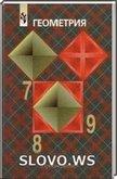 Решебник (ГДЗ) для Геометрия,