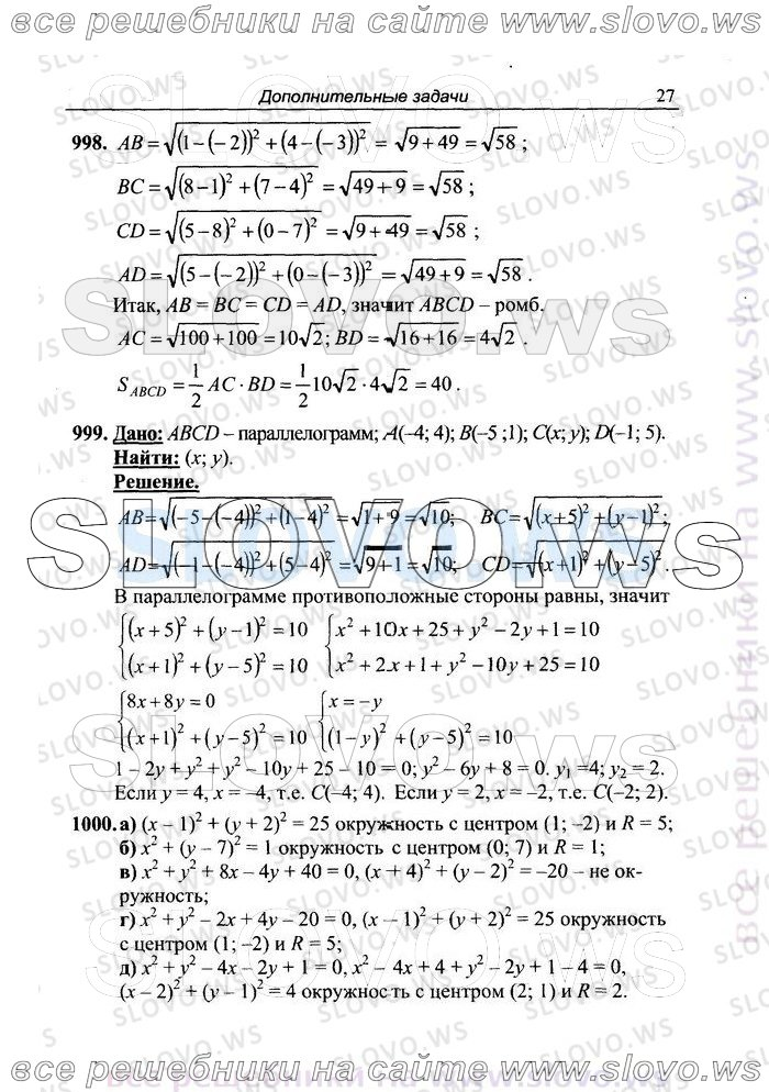 Тесты 10-11 класс алгебра алтынов ответы