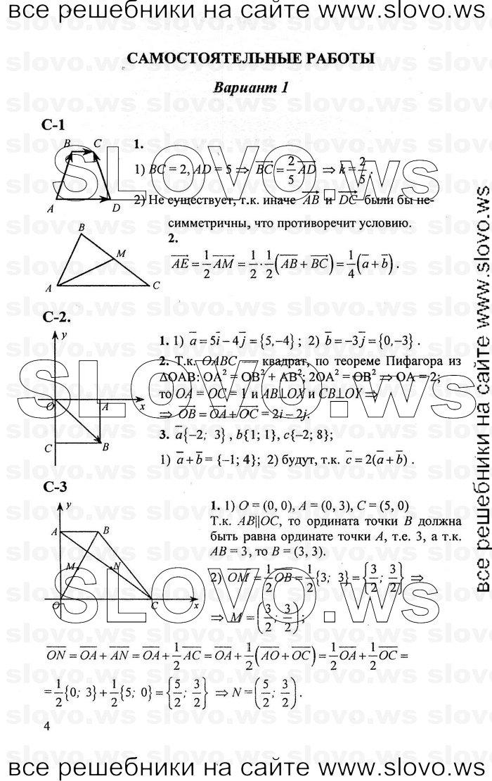 геометрии класс шлыков решебник за 2019 по 10