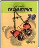 Решебник (ГДЗ) для Геометрия, 9 класс (А.В. Погорелов) 2014