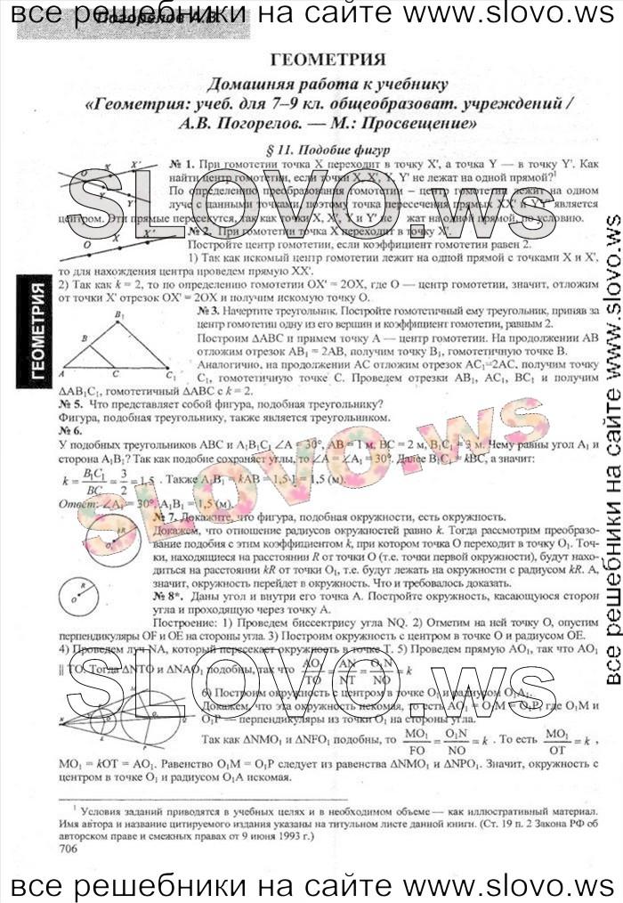 Решение примера № 001, Геометрия, 9 класс (А.В. Погорелов) 2014