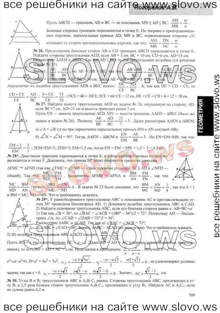 Решение примера № 004, Геометрия, 9 класс (А.В. Погорелов) 2014