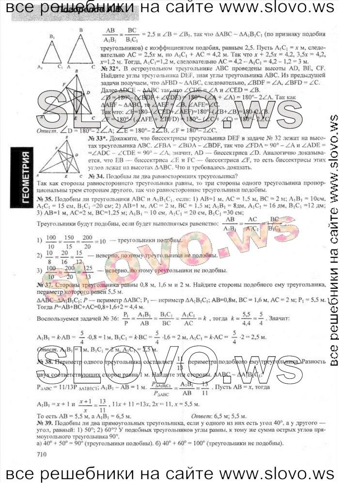 Решение примера № 005, Геометрия, 9 класс (А.В. Погорелов) 2014